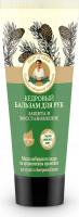 Agafia - Bania Agafii - Cedrowy balsam do rąk - Ochrona i odbudowa - 75 ml