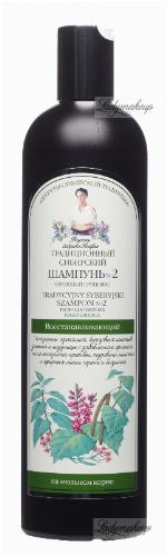 Agafia - Recipes of Babies Agafia - Traditional Siberian No2 hair shampoo - Regenerating - Propolis and birch - 550 ml