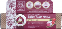 Agafia - Receptury Babuszki Agafii - Naturalna pasta do zębów - Borówkowa - 75 ml