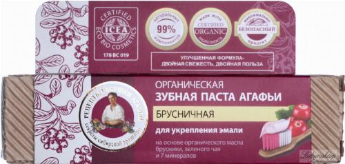 Agafia - Recipes Babuszki Agafia - Natural toothpaste - Blueberry - 75 ml