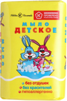 Nevska Kosmetika - Toilet soap for children, cubes - 90 g