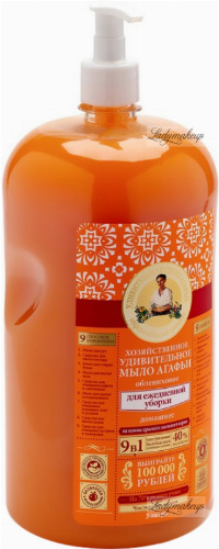 Agafia - Recipes of Babushka Agafia - Household liquid soap for cleaning and tidying - Sea buckthorn - 2000 ml