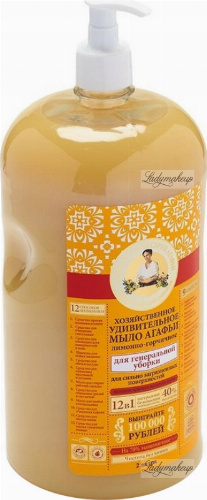Agafia - Recipes of Babuszki Agafia - Household liquid soap for general cleaning - Lemon and Mustard - 2000 ml