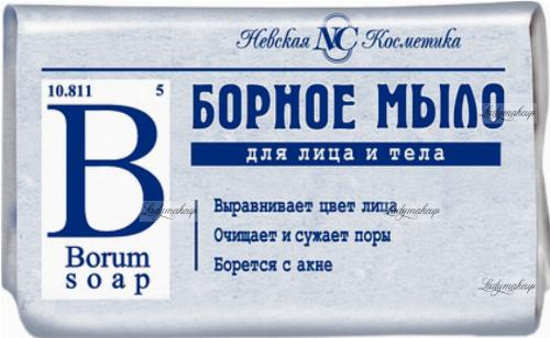 Nevska Kosmetika - Mydło borne w kostce do skóry problematycznej - 90 g