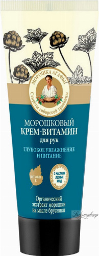 Agafia - Recipes Babuszki Agafii - Vitamin hand cream - Cloudberry - 75 ml