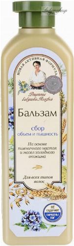Agafia - Recipes of Babushka Agafia - Conditioner for fine hair and no volume - 350 ml