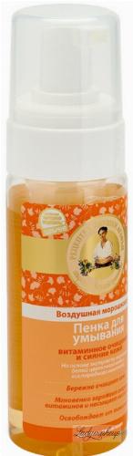 Agafia - Recipes of Babuszki Agafia - Cleansing face foam with cloudberry raspberry - 150 ml