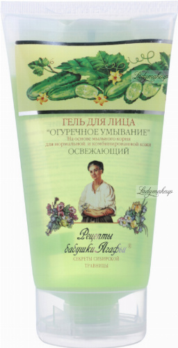 Agafia - Recipes Babuszki Agafia - Cleansing face gel with cucumber juice - 150 ml