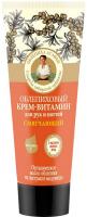 Agafia - Receptury Babuszki Agafii - Zmiękczający krem do rąk i paznokci z rokitnikiem - 75 ml