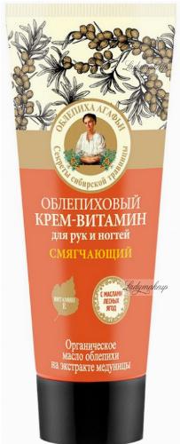 Agafia - Recipes Babuszki Agafia - Softening hand and nail cream with sea buckthorn - 75 ml