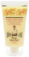 Agafia - Recipes Babuszki Agafii - Smoothing face scrub - oat bran and wheat germ - 150 ml