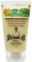 Agafia - Recipes of Babuszki Agafia - Refreshing face scrub - Damaged skin - honey and cucumber - 150 ml