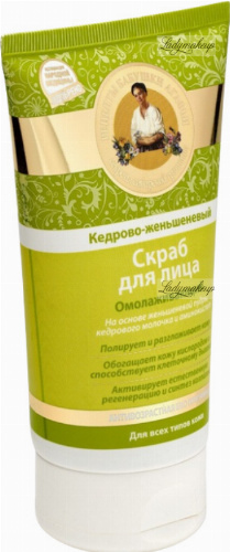 Agafia - Recipes Babuszki Agafia - Anti-aging face scrub - Cedar & Ginseng - 150 ml