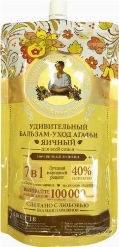 Agafia - Recipes of Babushka Agafia - Egg conditioner for thin and damaged hair - 500 ml