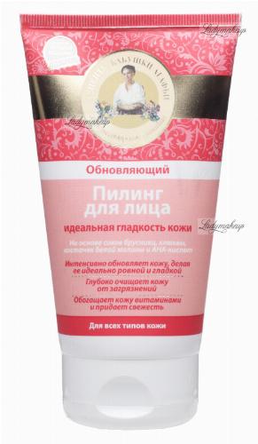 Agafia - Recipes Babuszki Agafii - Rejuvenating face scrub with wild northern berries - 150 ml