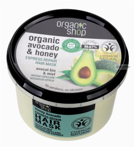ORGANIC SHOP - Express Repair Hair Mask - Organic Avocado & Honey - Ekspresowo regenerująca maska do włosów - Miodowe Awokado - 250 ml