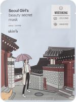 Skin79 - Seoul Girl's Beauty Secret Mask Moisturizing Care - Nawilżająca maska do twarzy w płacie - 20 g