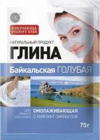 Fito Cosmetic - Błękitna bajkalska glinka do twarzy - Odmładzająco-liftingująca - 75 g