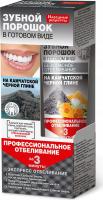 Fito Cosmetic - Wybielający proszek dentystyczny w postaci pasty do zębów na bazie czarnej gliny kamczatki - 45 ml