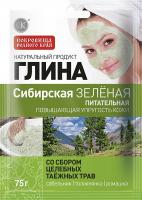 Fito Cosmetic - Nourishing green face clay - Siberian - 75 g
