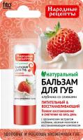 Fito Cosmetic - Naturalny balsam do ust - Truskawka ze Śmietaną - 4,5 g