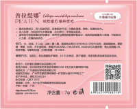 PILATEN - COLLAGEN NOURISH LIPS MEMBRANE