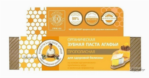 Agafia - Recipes Babuszki Agafii - Toothpaste - Propolis - 75 ml