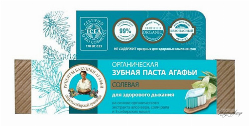 Agafia - Recipes Babuszki Agafii - Toothpaste - Salt - 75 ml