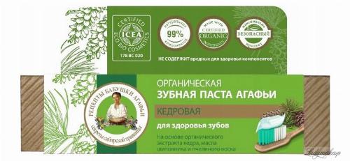 Agafia - Receptury Babuszki Agafii - Pasta do zębów - Cedrowa - 75 ml