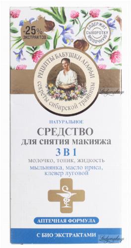 Agafia - Receptury Babuszki Agafii - Oczyszczający płyn do demakijażu 3w1 z jonami srebra - 150 ml