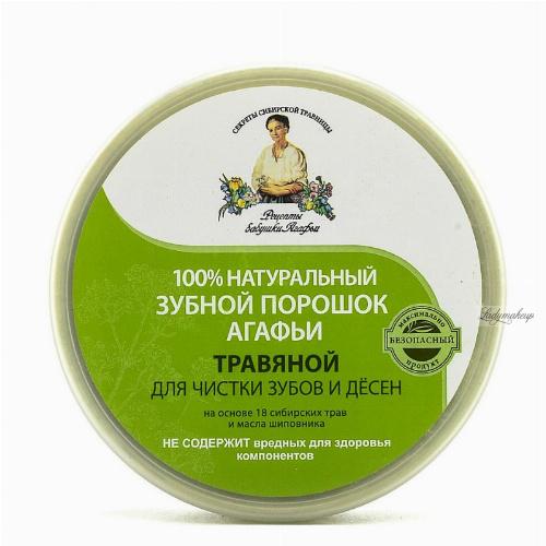 Agafia - Recipes Babuszki Agafii - Herbal tooth powder