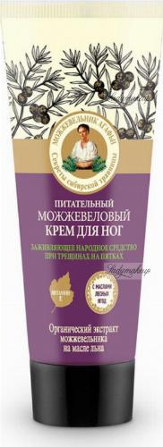 Agafia - Bania Agafii - Jałowcowy krem do stóp - 75 ml