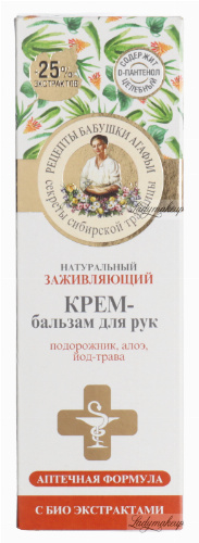 Agafia - Recipes Babuszki Agafii - Hand-lotion cream - Healing - 75 ml