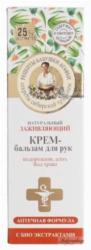 Agafia - Receptury Babuszki Agafii - Krem-balsam do rąk - Gojący - 75 ml