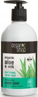 ORGANIC SHOP - SOFTENING HAND SOAP - Zmiękczające mydło do rąk w płynie z aloesem - Barbados Aloe - 500 ml