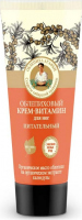 Agafia - Bania Agafii - Sea-buckthorn foot cream - 75 ml