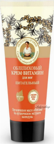 Agafia - Bania Agafii - Sea-buckthorn foot cream - 75 ml