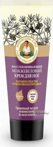 Bania Agafii Juniper Regenerating Foot Cream against Calluses and Corns 75ml