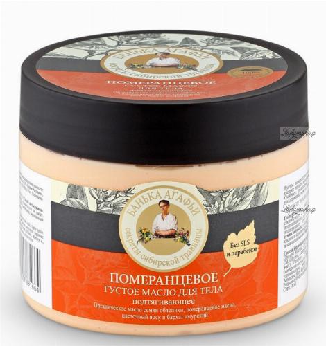 Agafia - Pumpkin Agafia - Orange thick body butter - Firming - 300 ml
