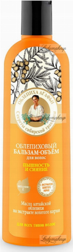 Agafia - Bania Agafii - Sea-buckthorn hair balm - Volume - 280 ml