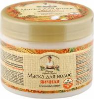 Agafia - Receptury Babuszki Agafii - Jajeczna maska do włosów - Odżywcza - 300 ml