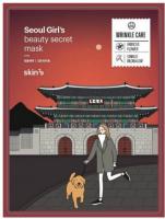 Skin79 - Seoul Girl`s Beauty Secret Mask - Przeciwzmarszczkowa maska do twarzy w płacie - 20 g